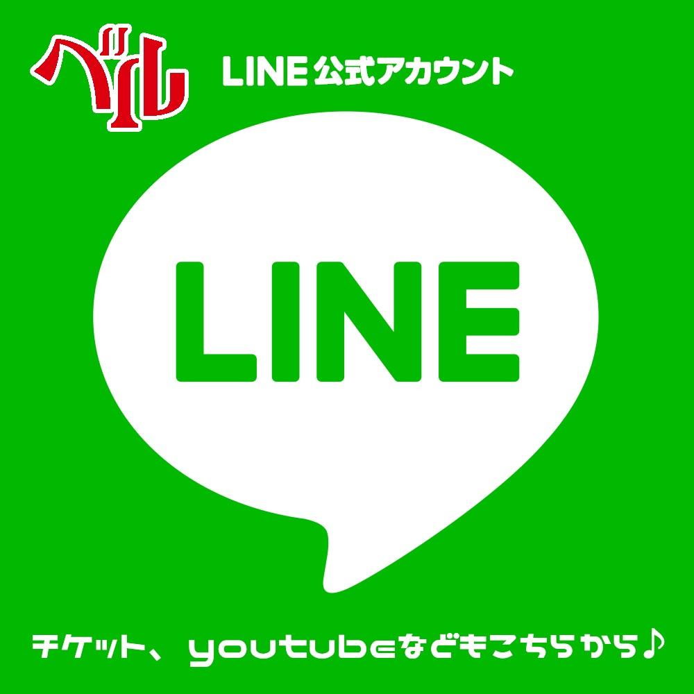 ベル公式LINE